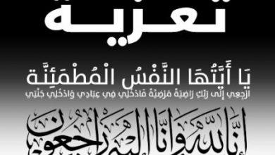 صورة تعزية في وفاة والدة الاعلامي سعد القاديري